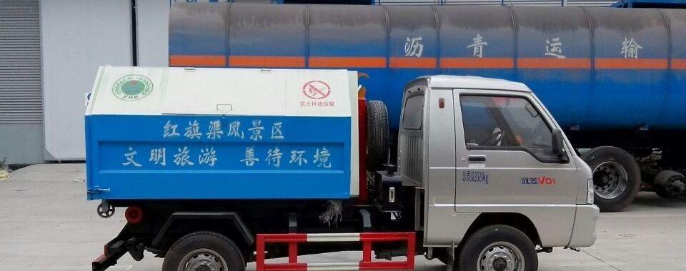 福田3方勾臂垃圾车