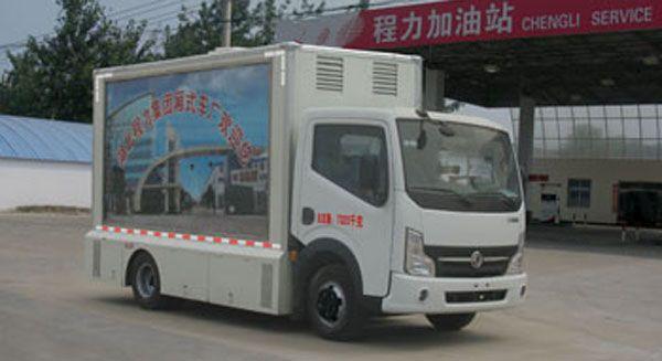 东风轻型宣传车